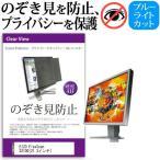 ショッピング液晶 EIZO FlexScan S2100-GY[21.3インチ]のぞき見防止 プライバシー セキュリティー OAフィルター 保護フィルム