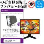 ショッピング液晶 EIZO FlexScan S2100-BK[21.3インチ]のぞき見防止 プライバシー セキュリティー OAフィルター 保護フィルム