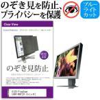 ショッピング液晶 EIZO FlexScan L997-RGY[21.3インチ]のぞき見防止 プライバシー セキュリティー OAフィルター 保護フィルム