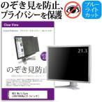ショッピング液晶 NEC MultiSync LCD2190UXp[21.3インチ]のぞき見防止 プライバシー セキュリティー OAフィルター 保護フィルム