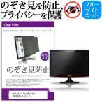 ショッピング液晶 サムスン SyncMaster T260[25.5インチ]のぞき見防止 プライバシー セキュリティー OAフィルター 保護フィルム