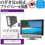 ショッピング液晶 シャープ IT-26M1[26インチ]のぞき見防止 プライバシー セキュリティー OAフィルター 保護フィルム
