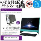 Dell 1708FP HAS[17インチ]のぞき見防止 プライバシー セキュリティー OAフィルター 保護フィルム