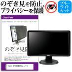 Dell SP2009W[20インチ]のぞき見防止 プライバシー セキュリティー OAフィルター 保護フィルム