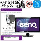 BenQ E2420HD  24インチ  覗見防止フィルム プライバシー 保護フィルター 反射防止 モニター のぞき見防止