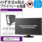 ショッピング液晶 三菱電機 Diamondcrysta WIDE RDT271WLM(BK)[27インチ]のぞき見防止 プライバシー セキュリティー OAフィルター 保護フィルム