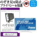 ショッピング液晶 IIYAMA ProLite B2712HDS PLB2712HDS-W1[27インチ]のぞき見防止 プライバシー セキュリティー OAフィルター 保護フィルム