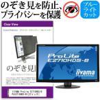 ショッピング液晶 IIYAMA ProLite E2710HDS-B PLE2710HDS-B1[27インチ]のぞき見防止 プライバシー セキュリティー OAフィルター 保護フィルム