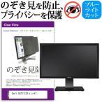 ショッピング液晶 Dell U2711[27インチ]のぞき見防止 プライバシー セキュリティー OAフィルター 保護フィルム