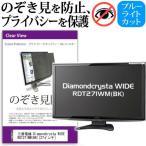 ショッピング液晶 三菱電機 Diamondcrysta WIDE RDT271WM(BK)[27インチ]のぞき見防止 プライバシー セキュリティー OAフィルター 保護フィルム