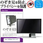 ショッピング液晶 Acer S273HLbmii[27インチ]のぞき見防止 プライバシー セキュリティー OAフィルター 保護フィルム