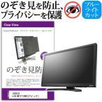 ショッピング液晶 IODATA LCD-MF271XNR[27インチ]のぞき見防止 プライバシー セキュリティー OAフィルター 保護フィルム