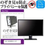 Dell U2412M[24インチ]のぞき見防止 プライバシー 保護フィルター 反射防止 キズ防止