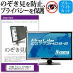 ショッピング液晶 IIYAMA ProLite E2773HDS-B PLE2773HDS-B1[27インチ]のぞき見防止 プライバシー セキュリティー OAフィルター 保護フィルム