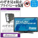 ショッピング液晶 IIYAMA ProLite B2776HDS-B PLB2776HDS-B1[27インチ]のぞき見防止 プライバシー セキュリティー OAフィルター 保護フィルム