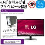 ショッピング液晶 LGエレクトロニクス FLATRON D2542P-PN[25インチ]のぞき見防止 プライバシー セキュリティー OAフィルター 保護フィルム