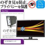 ショッピング液晶 HP ZR2740w XW476A4#ABJ[27インチ]のぞき見防止 プライバシー セキュリティー OAフィルター 保護フィルム