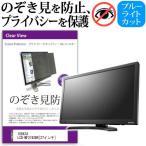 ショッピング液晶 IODATA LCD-MF274XBR[27インチ]のぞき見防止 プライバシー セキュリティー OAフィルター 保護フィルム