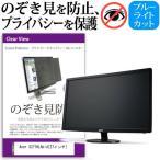ショッピング液晶 Acer S271HLAbid[27インチ]のぞき見防止 プライバシー セキュリティー OAフィルター 保護フィルム