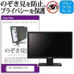 Dell E2011H[20インチ]のぞき見防止 プライバシー 保護フィルター 反射防止 キズ防止