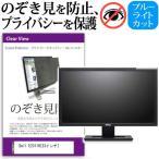 Dell E2311H[23インチ]のぞき見防止 プライバシー セキュリティー OAフィルター 保護フィルム
