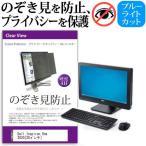 Dell Inspiron One 2020[20インチ]のぞき見防止 プライバシー セキュリティー OAフィルター 保護フィルム