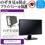 Dell E2013H[20インチ]のぞき見防止 プライバシー 保護フィルター 反射防止 キズ防止