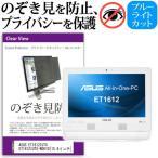 メディアカバーマーケット ASUS All-in-One PC ET1612IUTS ET1612IUTS-W001D 15.6インチ 1366x768  機種で使える プライバシー フィルター  左右からの覗き見防止 ブルーライトカット