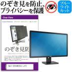 Dell E2314H[23インチ]のぞき見防止 プライバシー セキュリティー OAフィルター 保護フィルム