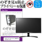 LGエレクトロニクス 24UD58-B 23.8インチ 覗見防止フィルム プライバシー 保護フィルター 反射防止 モニター のぞき見防止