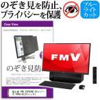 富士通 FMV ESPRIMO FH90/A3 FMVF90A3B[27インチ]のぞき見防止 プライバシー 保護フィルター 反射防止 キズ防止