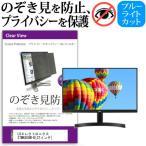 LGエレクトロニクス 27MK600M-B[27インチ]機種で使える のぞき見防止 プライバシー セキュリティー OAフィルター 保護フィルム