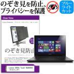 Lenovo G500s Touch 59409392 プライバシー フィルター 左右からの覗き見を防止