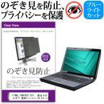 ショッピングFINAL FINAL FANTASY XIV: 新生エオルゼア 推奨パソコン[15.6インチ]のぞき見防止 プライバシー 保護フィルター 反射防止 キズ防止