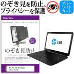 HP 250 G2 Notebook (15.6インチ)  のぞき見防止 プライバシー 保護フィルター 反射防止 覗き見防止