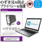EliteBook 8570p Notebook PC E1Q57PA#ABJ (15.6インチ)  のぞき見防止 プライバシー 保護フィルター 反射防止 覗き見防止