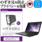 eX.computer G-GEAR note N1561Jシリーズ N1561J-500 E プライバシー フィルター 左右からの覗き見を防止
