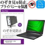 マウスコンピューター NEXTGEAR-NOTE i5700 プライバシー フィルター 左右からの覗き見を防止