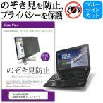 ThinkPad E560 20EVCTO1WW[15.6インチ] のぞき見防止 プライバシー 保護フィルター 反射防止 覗き見防止