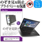Lenovo ThinkPad X260 20F6CTO1WW[12.5インチ]のぞき見防止 プライバシー 保護フィルム 反射防止 キズ防止