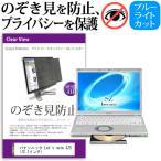 パナソニック Let's note SZ5[12.1インチ]のぞき見防止 プライバシー 保護フィルム 反射防止 キズ防止