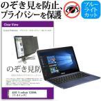 ASUS ASUS VivoBook E200HA[11.6インチ]のぞき見防止 プライバシー 保護フィルム 反射防止 キズ防止