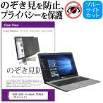 ASUS ASUS VivoBook F540LA[15.6インチ]のぞき見防止 プライバシー 保護フィルター 反射防止 キズ防止