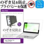 APPLE MacBook Pro Retinaディスプレイ 2700 15.4 MLW82J A のぞき見防止 プライバシー フィルター 左右 覗き見防止