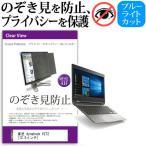 東芝 dynabook VZ72/B (12.5インチ)  覗見防止フィルム プライバシーフィルター 液晶保護 反射防止 のぞき見防止