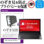 東芝 dynabook B55 B55/B のぞき見防止 プライバシー セキュリティーOAフィルター 覗き見防止 液晶モニター・ディスプレイ保護