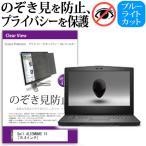 Dell ALIENWARE 15 のぞき見防止 プライバシーフィルター 液晶保護 反射防止 覗き見防止