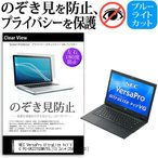 NEC VersaPro UltraLite タイプVG PC-VK22TGSMVTEL[13.3インチ]のぞき見防止 プライバシー 保護フィルム 反射防止 キズ防止