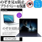 ASUS ZenBook 3 UX390UA[12.5インチ]のぞき見防止 プライバシー 保護フィルム 反射防止 キズ防止