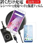 サムスン Galaxy S8 SC-02J/SCV36 置くだけ充電 ワイヤレス 充電器 と レシーバー セット Qi(チー) 無線